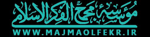 مجمع الفکر الاسلامی