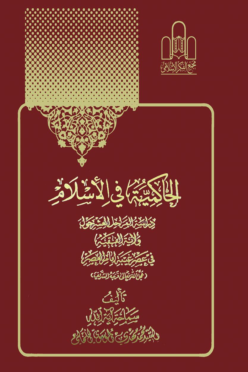 الحاکمیه فی الاسلام
