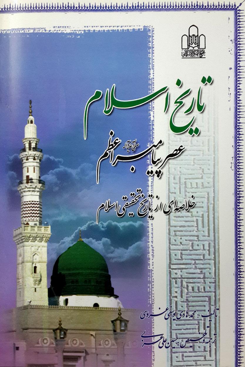 تاریخ اسلام عصر پیامبر (ص)