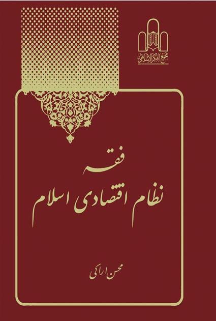 فقه نظام اقتصادی اسلام جلد 3