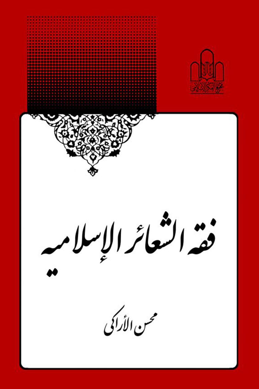 فقه الشعائرالاسلامیه