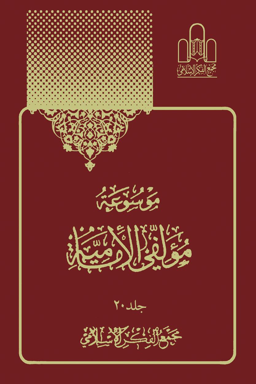 موسوعه مولفی الامامیه جلد 20