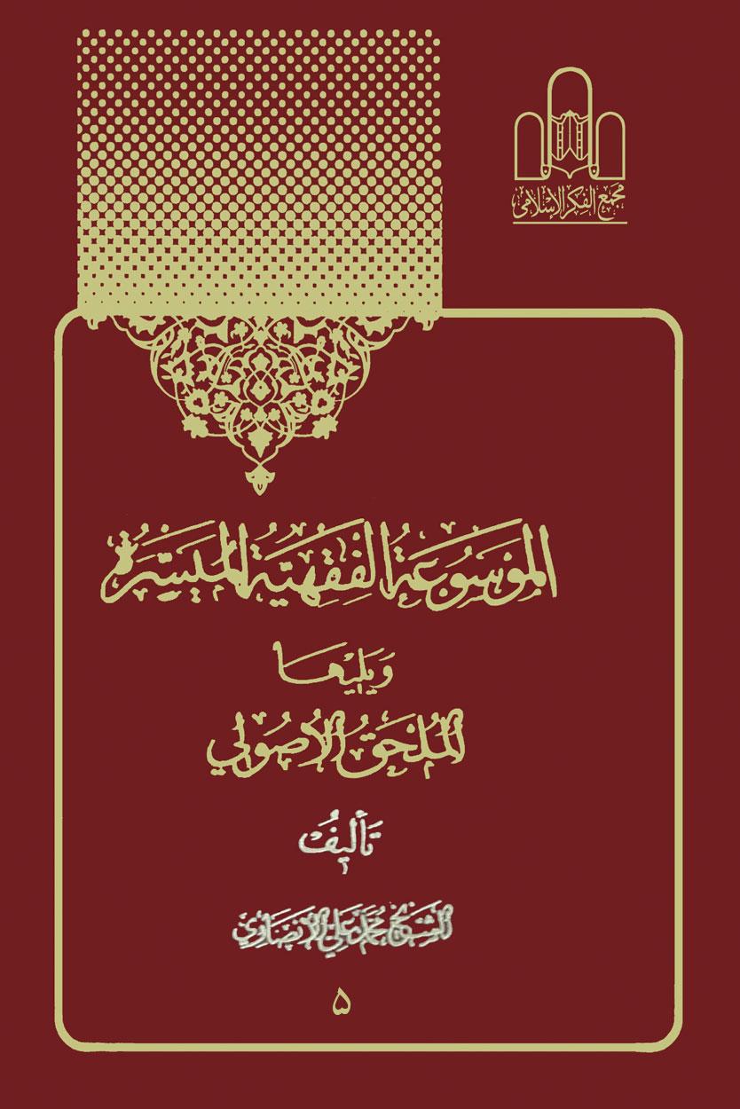 موسوعة الفقهیة المیسرة جلد5
