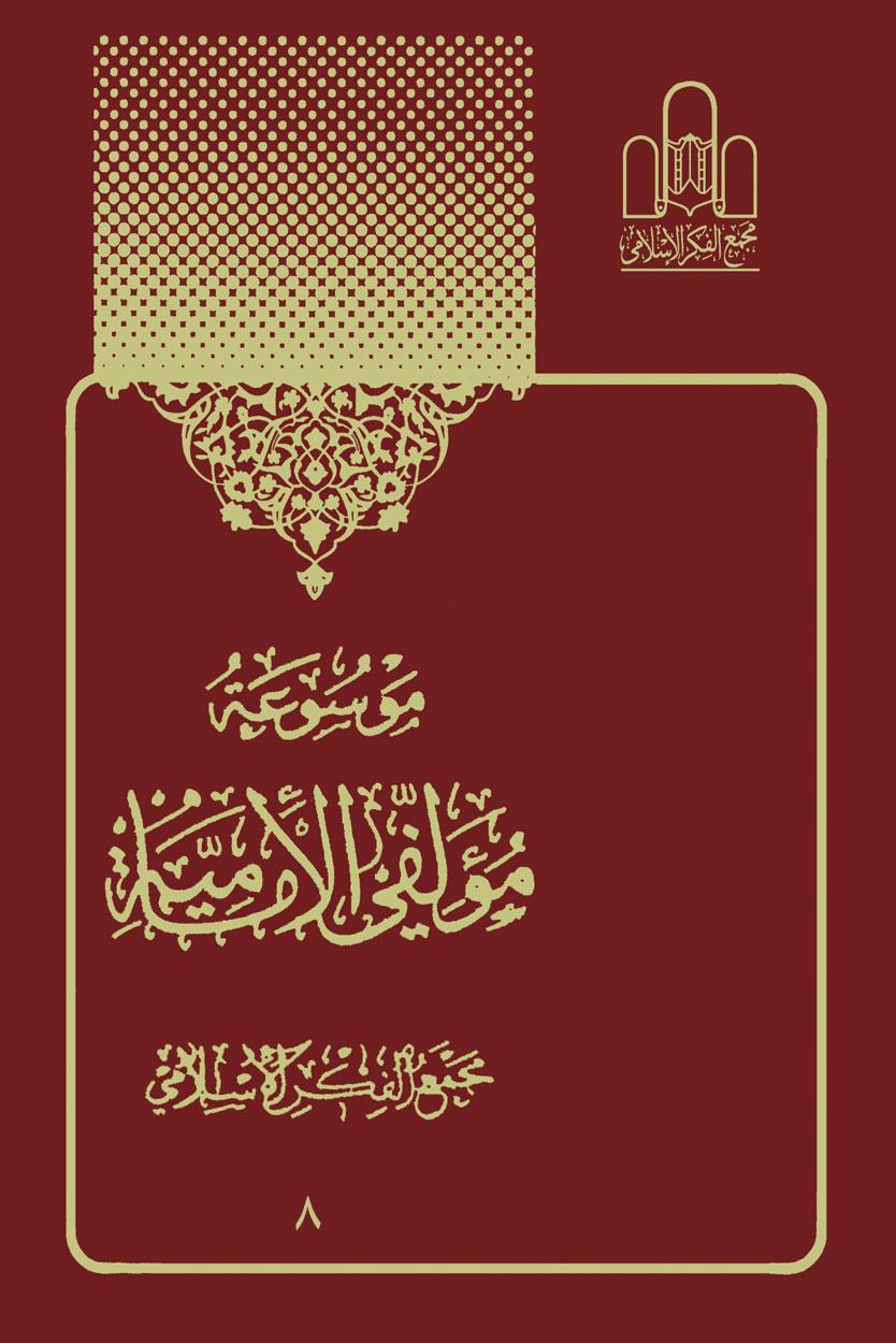 موسوعة مولفی الامامیه8