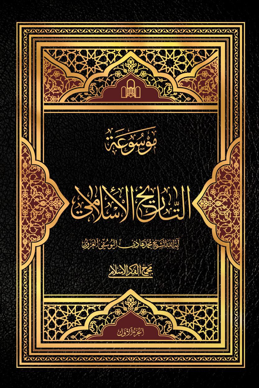 موسوعة التاریخ الإسلامي (8-1)